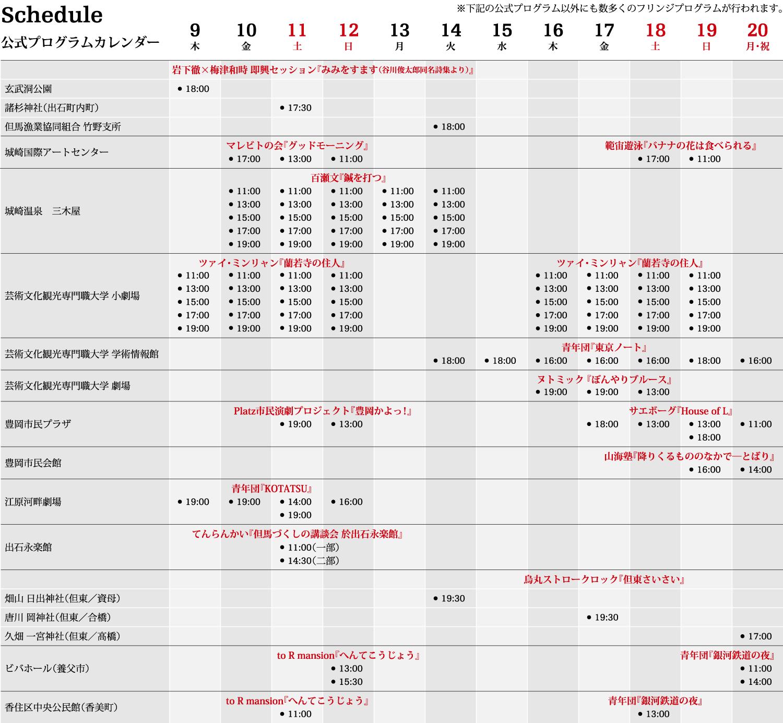 演劇祭カレンダー